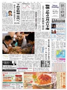 朝日新聞で当イベントが紹介されました